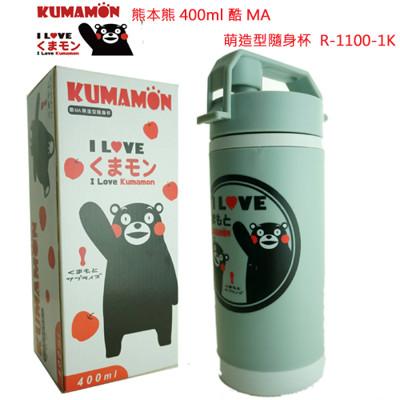 熊本熊 400ml 酷MA萌造型隨身杯 R-1100-1K (7.6折)