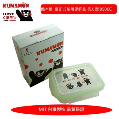 熊本熊  密扣式玻璃保鮮盒 長方型950CC (7.2折)