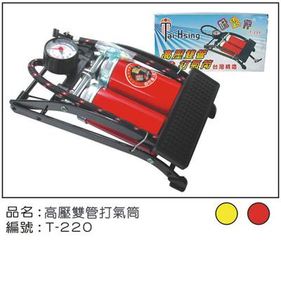 【好伙伴】T-220 高壓雙管打氣筒 (8折)