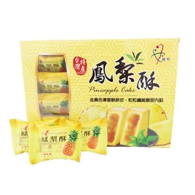 【鎰利】最佳伴手禮 鳳梨酥(10入/盒) (8折)
