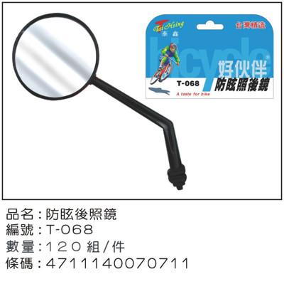 【好康報報,買就送贈品】【好伙伴】T-068 防眩後照鏡 (8折)