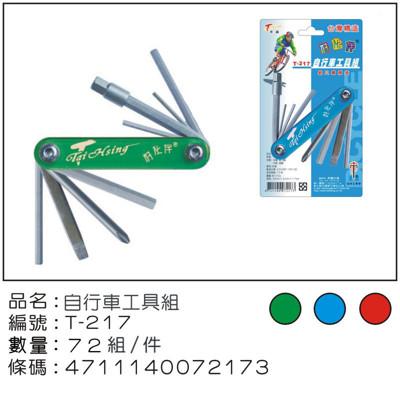 【好伙伴】T-217 自行車工具組 (8折)