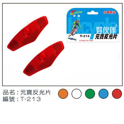 【好伙伴】T-213 元寶反光片 (8折)