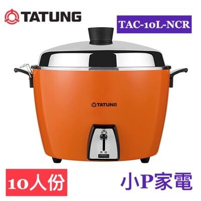 【大同電鍋】10人份不鏽鋼內鍋電鍋(蘋果紅色) TAC-10L-NCR (9.1折)