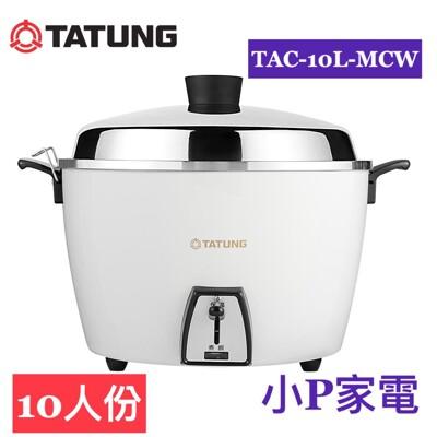 大同電鍋10人份不鏽鋼內鍋電鍋(蘋果白色) tac-10l-mcw (8.5折)