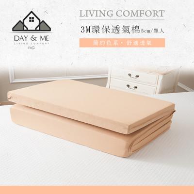 Day&Me 3M 5cm環保透氣棉床墊-單人 (4.7折)