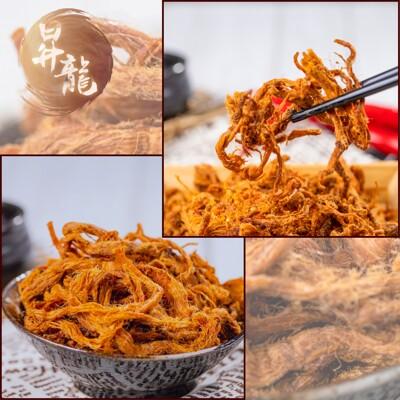 昇龍肉乾[南門市場] 兩種口味任選 招牌原味/麻辣豬肉絲 嚼勁咬勁豬肉條豬肉乾豬肉紙 (4折)
