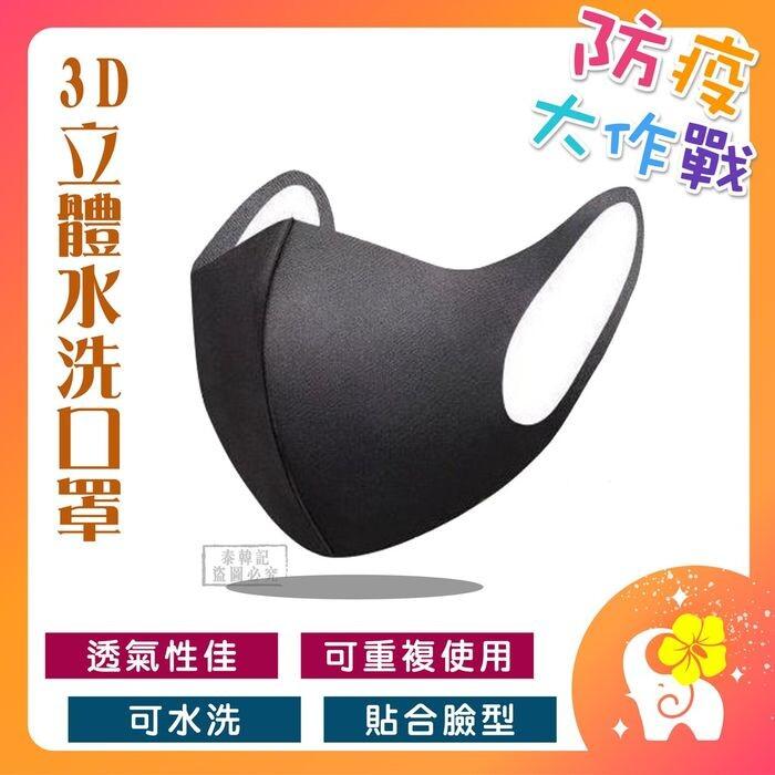 可水洗口罩 3d立體口罩 水洗口罩 防塵口罩 防霾口罩  泰韓記