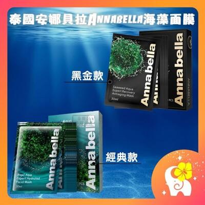 泰國 面膜 安娜貝拉 Annabella 海藻面膜 經典款 黑金款 保濕面膜 (泰韓記) (8.2折)