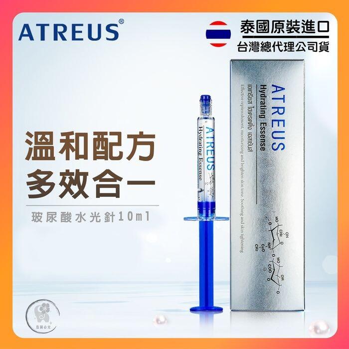 泰國 atreus 玻尿酸 水光針 精華塗抹式 10ml 泰韓記