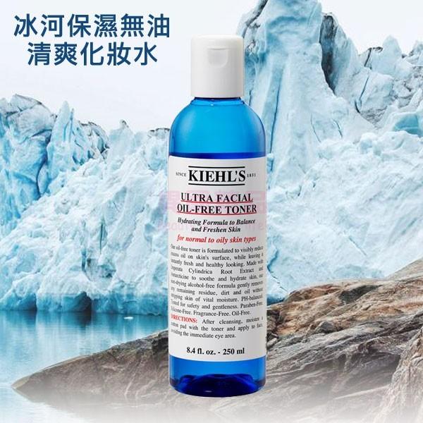 kiehl's 契爾氏 冰河保濕無油清爽化妝水 250ml