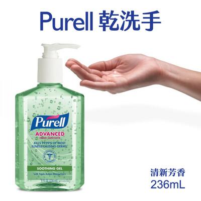 【Purell】美國第一品牌 乾洗手凝露(354ml=12oz) 含蘆薈維他命E護手配方 (7.3折)