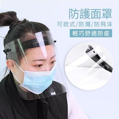 【現貨升級版 兩片透明面罩】防疫面罩 防飛沫面罩  可掀式輕巧舒適 (戴眼鏡也可使用) 可調整頭圍!