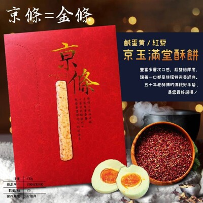 京條酥 新光三越百貨公司限定 京條酥餅 不敗鹹蛋黃京條=金條) (5.8折)