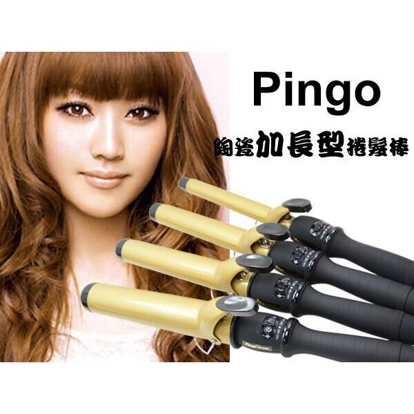 pingo品工 黃金陶瓷加長型捲髮棒電棒捲