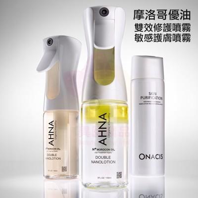 沙龍專用 歐娜 ahna 摩洛哥優油雙效修護噴霧 / 敏感護膚噴霧 150ml (10折)