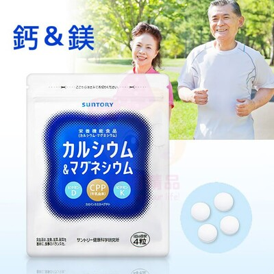 日本 SUNTORY 三得利 鈣&鎂 (120錠) (8.7折)