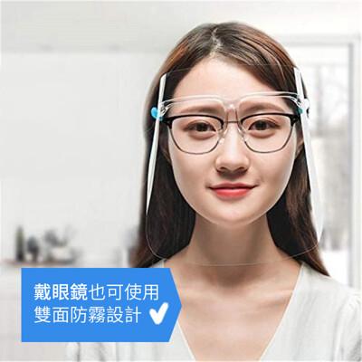 【現貨】防疫面罩 防飛沫面罩  護目鏡 防疫眼鏡面罩 透明防護罩 全臉防護