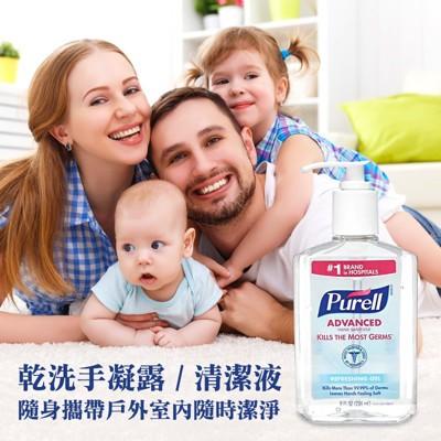 乾洗手凝露 Purell美國第一品牌 (236ml=8oz) 【特價】§異國精品§ - 8oz (7.5折)