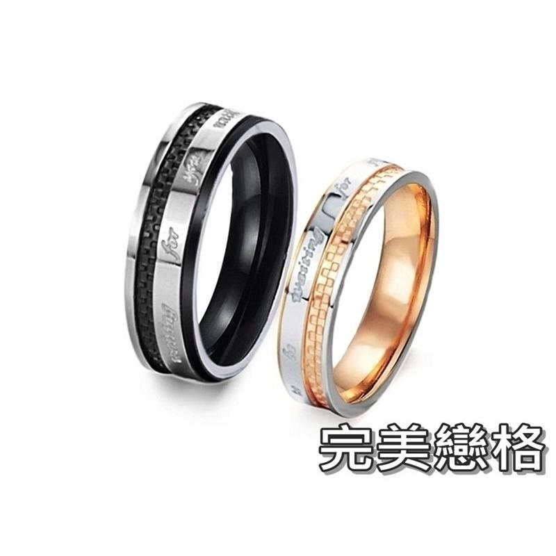316小舖c60(316l鈦鋼戒指-完美戀格-單件價 /格子戒指/格子對戒/時尚鋼指/運轉尾指/