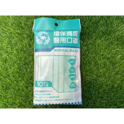 [全新公司現貨]超低價環保媽媽醫用口罩/綠色/成人口罩medical mask(未滅菌)10入/口罩 (7.2折)