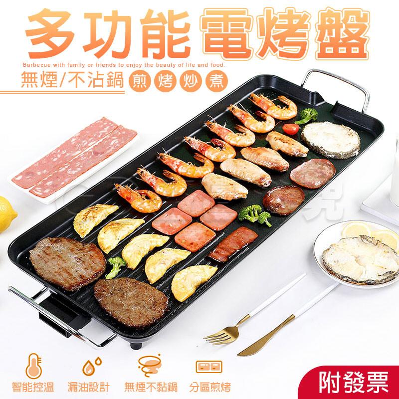 110v 電烤盤 烤盤 燒烤盤 烤肉盤 無煙烤盤 韓式電烤盤 烤爐 電烤爐 燒烤爐 烤肉 不沾鍋