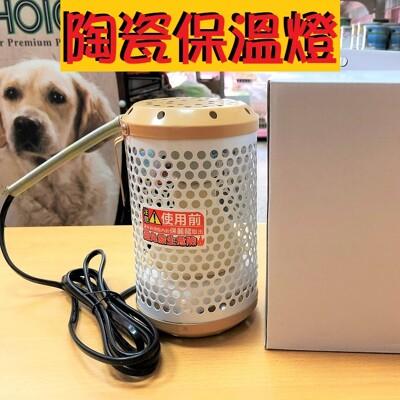 【妮可行銷】陶瓷保溫燈組40~100w(瓦)台灣款 遠紅外線保暖燈,發熱不發光 (3.4折)