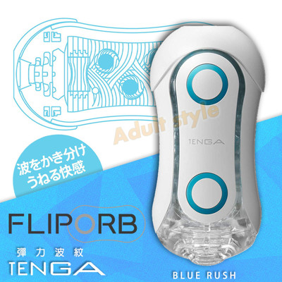日本TENGA FLIP ORB 彈力波紋 (8.6折)