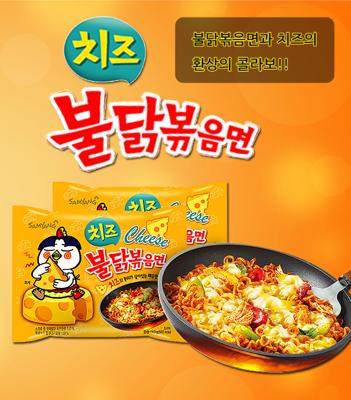 韓國超紅【三養 火辣雞泡麵】讓你辣的噴火、辣的嫑嫑還是一口接著一口停不下來!(起士風味&涼拌乾麵) (7.3折)