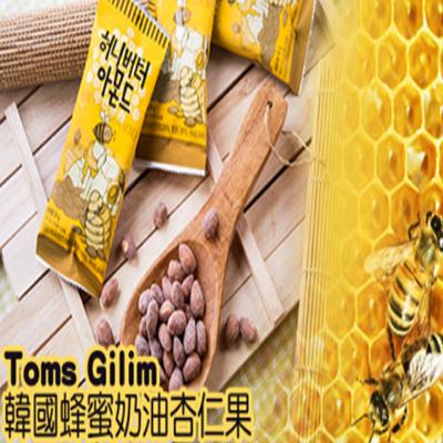 【Toms Gilim】韓國蜂蜜奶油杏仁果8包/16包/24包(35g/包)。 (7.5折)