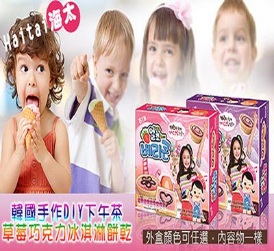 韓國原裝進口,讓孩子們體驗冰淇淋店老板的製作樂趣,親手DIY做法簡單好吃又好玩! (5.9折)