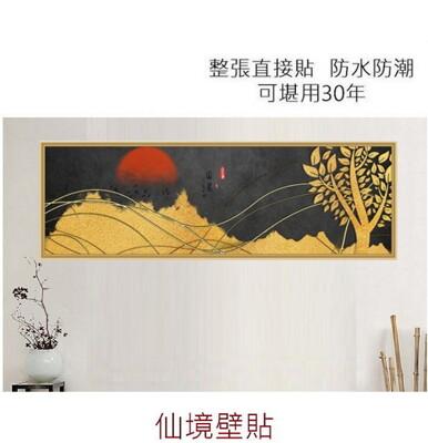《生財不息-山水畫》 自黏無痕不傷牆風水壁貼【CNO-D-07】可直貼 可裱框 大方大氣 (3.1折)