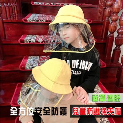 【防疫】兒童防護面罩 兒童防護漁夫帽 防飛沫唾沫防護 H121 (3.8折)