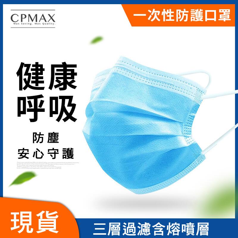 cpmax 三層加厚一次性防護口罩  多入賣場 快速出貨 50入一袋