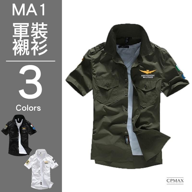 cpmax 空軍一號 ma1夏季短袖軍裝t純棉襯衫 ma1 男短袖襯衫 短袖軍裝 男上衣 b23