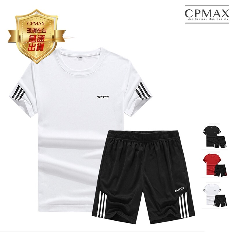 cpmax 男生運動套裝 上衣加褲子 運動服 大尺碼運動服 休閒套裝  o62