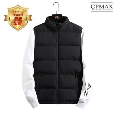 cpmax 百搭防風保暖鋪棉背心外套 大尺碼鋪棉背心 防風保暖背心 c113 (5折)