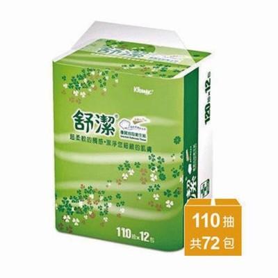 舒潔抽取式衛生紙 (110抽/72包) (8.8折)