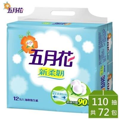 【現貨】五月花 新柔韌抽取衛生紙 (110抽x12包x6袋/箱) (9折)