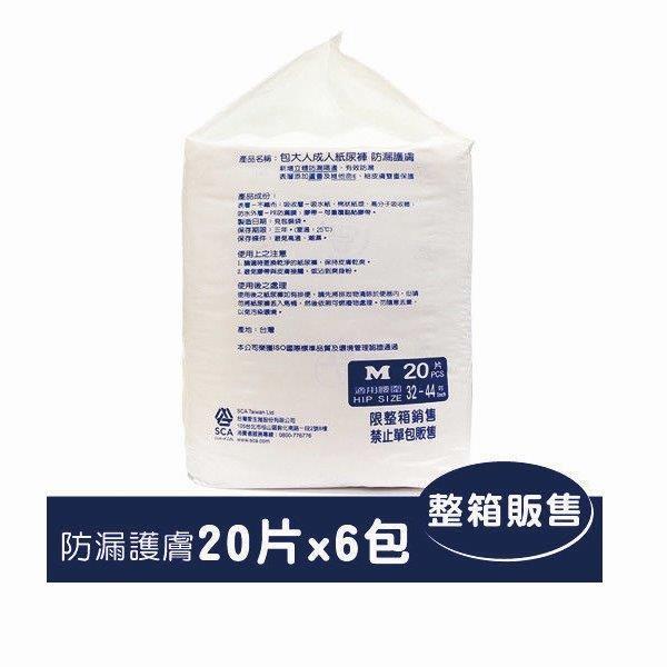 包大人成人紙尿褲-防漏護膚黏貼型m號