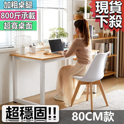 【美好家居】穩固系列電腦桌-F80型號 淺胡桃+黑架/淺胡桃+白架 (4.5折)
