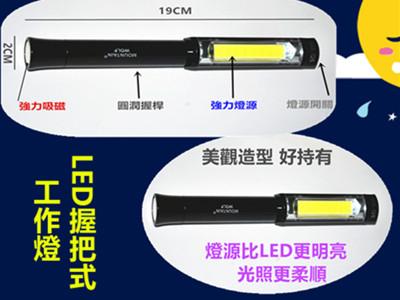 超強光Q5磁吸工作燈LED超級亮度磁吸設計可吸附任何鐵上 (5.2折)