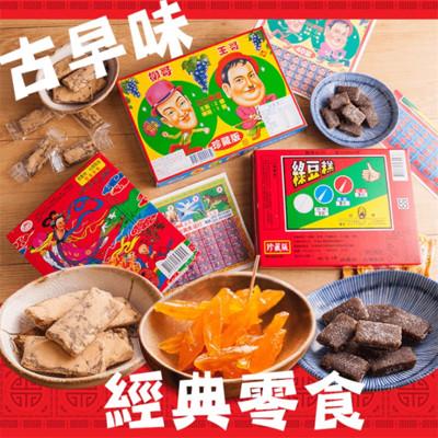 台灣古早味童年經典零食-任選古早味蜜餞紅蕃薯/王哥柳哥QQ軟糖/古早味綠豆糕 (7.3折)