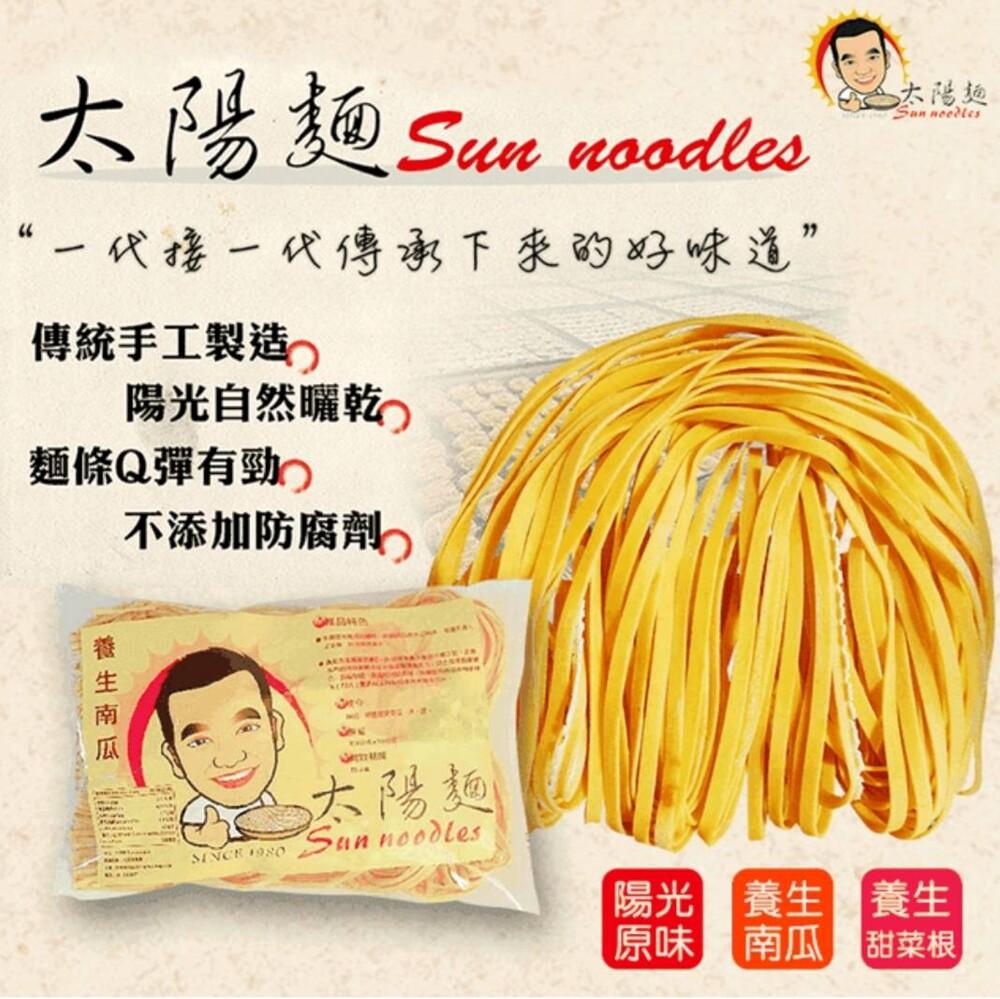 sunnoodle陽光養生麵條