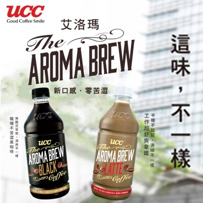 【UCC】 AROMA BREW 艾洛瑪黑咖啡拿鐵咖啡-箱裝 (6.4折)