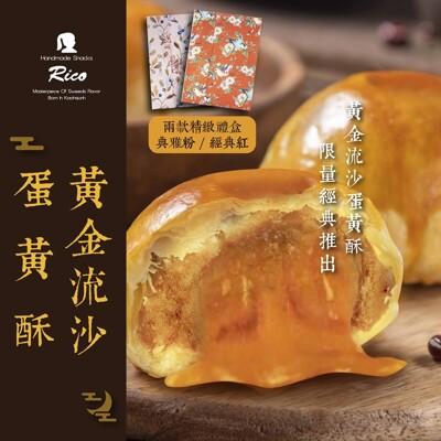 rico黃金流沙蛋黃酥6入中秋禮盒 (6.5折)
