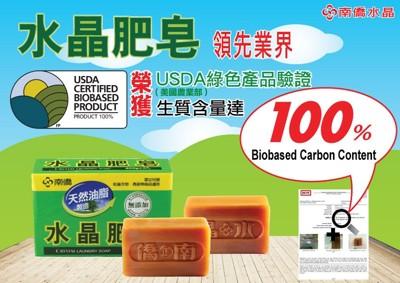 南僑天然水晶肥皂200g (5.8折)