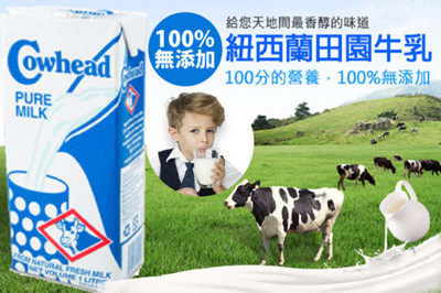 【紐西蘭 Cowhead田園】100%無添加UHT全脂鮮乳 (4.2折)