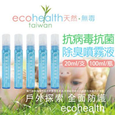 【全方位防護 ecohealth】抗病毒抗菌除臭噴霧液20ml/瓶 (0.5折)