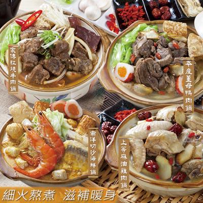 【呷七碗】食補鍋物組 840g*4鍋 牛肉/海鮮沙叻/麻油雞/薑母鴨 (2折)